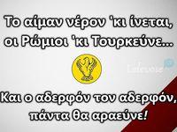 Πόντος  Λελεβοσε