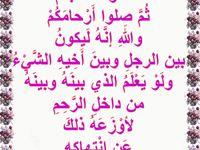 مع الرحمن اعر فوا أنساب كم تص لوا أرحام كم Blog Posts Blog Post