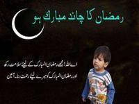 Ramzan Ka Chand Mubarak Sms Greetings Wishes Ramadan Quotes Hadith Quotes Ramadan