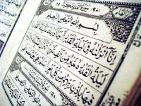 islamic quotes and verses