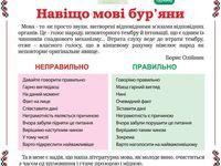 Украінська мова