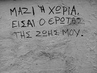 Ελληνικά και αγγλικα