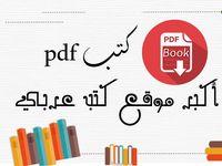 مكتبة لسان العرب بنات إيران رواية واقعية عمر الأيوبي Books To Read Books Reading