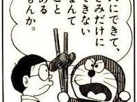 映画 ドラマ 漫画 洋楽で英語学習 on twitter in 2020 doraemon comics cool words manga quotes