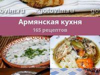 Лучших изображений доски «рецепты - армянская кухня»: 9 ...