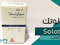 سولوتك Solotik دواعي الاستعمال الأعراض السعر الجرعات علاجك Coffee Bag Drinks Coffee