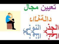 تعيين مجال دالة الجذر النوني Arabic Calligraphy Calligraphy