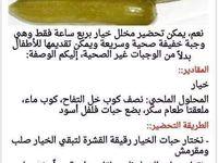 مخلل سريع Arabic Food Cooking Recipes Food Receipes