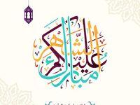 صور رمضان 2021 بطاقات تهنئة لشهر رمضان المبارك Islamic Art Art Photographing Kids