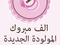 Pin By Nawary A On مولود جديد Baby Boy Cards Baby Boy Scrapbook Baby Shower Elephants Girl