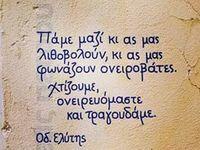 Ο.Ελύτης