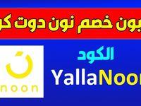 كوبون خصم نون يناير 2019 استخدم الكوبون Yallanoon Youtube Movie Posters Movies Poster