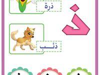 Classe Arabe Learning Arabic Islamic Kids Activities Arabic Lessons