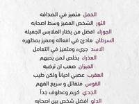 الأبراج التي تضحك معا برج الجوزاء برج الحمل برج الميزان برج الثور برج العقرب برج الحوت برج الأسد بر Words Quotes Quran Quotes Love Quran Quotes