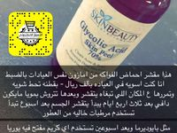 Pin By حنو On وصفة Beauty Tips For Glowing Skin Beauty Skin Skin Care Diy Masks