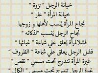 That S So True True Words Arabic Words Words