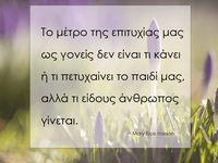 ΦΡΑΣΕΙΣ