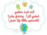 المعلمة شمعة تضيئ الطريق للاخرين First Day Of School Activities Happy Teachers Day School Activities