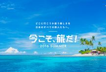 今こそ、旅だ! / どこに行こうか迷う楽しさを 日本のすべての旅人たちへ。  今こそ、旅だ! 2016 SUMMER