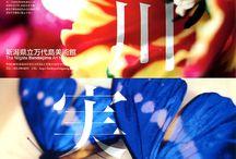 typography_日本語