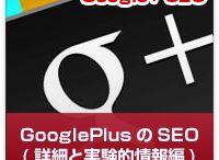 SEO記事(検索エンジン最適化) / 【WEB戦略】SEO(検索エンジン最適化)に関する記事です http://www.7korobi8oki.com http://www.7korobi8oki.com/contents-marketing/