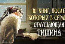 О книгах, которые