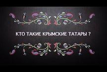 ВИДЕО О КРЫМСКИХ ТАТАР
