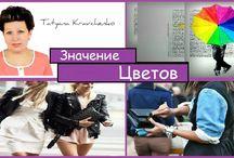 Татьяна Кравченко / Как абсолютно каждой девушке и женщине выглядеть сказочно! Советы на каждый день, которые помогут вам чувствовать себя превосходно и получать комплименты от окружающих!