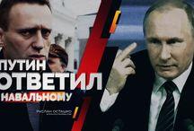 Путин ответил Навальному (Руслан Осташко)