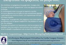 Θηλασμός- breastfeeding / #nursing #nursinginawrap #breastfeeding