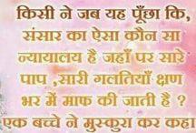Hindi Quotes / Life