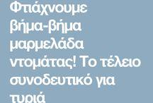 ΜΑΡΜΕΛΑΔΑ ΝΤΟΜΑΤΑΣ
