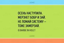 Тексты