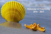Καλοκαίρι & Franchising 2016 - 2017 / εναλλακτικές προτάσεις για το 2016 - 2017, που θα μπορούσατε να αξιοποιήσετε σε νησιά και λοιπά τουριστικά μέρη και προορισμούς που αποτελούν πόλο έλξης για χιλιάδες έλληνες και ξένους τουρίστες κάθε χρόνο.