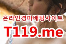 사설경륜사이트 ▶T119.ME◀ 경정예상가 / 사설경륜사이트 ▶T119.ME◀ 경정출주표 사설경륜사이트 ▶T119.ME◀ 온라인경마사이트⊇⊆인터넷경마사이트⊇⊆사설경마사이트⊇⊆경마사이트⊇⊆경마예상⊇⊆검빛닷컴⊇⊆서울경마⊇⊆일요경마⊇⊆토요경마⊇⊆부산경마⊇⊆제주경마⊇⊆일본경마사이트⊇⊆코리아레이스⊇⊆경마예상지⊇⊆에이스경마예상지   사설인터넷경마⊇⊆온라인경마⊇⊆코리아레이스⊇⊆서울레이스⊇⊆과천경마장⊇⊆온라인경정사이트⊇⊆온라인경륜사이트⊇⊆인터넷경륜사이트⊇⊆사설경륜사이트⊇⊆사설경정사이트⊇⊆마권판매사이트⊇⊆인터넷배팅⊇⊆인터넷경마게임   온라인경륜⊇⊆온라인경정⊇⊆온라인카지노⊇⊆온라인바카라⊇⊆온라인신천지⊇⊆사설베팅사이트⊇⊆인터넷경마게임⊇⊆경마인터넷배팅⊇⊆3d온라인경마게임⊇⊆경마사이트판매⊇⊆인터넷경마예상지⊇⊆검빛경마⊇⊆경마사이트제작