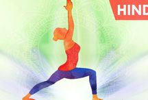 Yoga for Beginners in Hindi