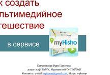 Сервис Myhistro / О сервисе, примеры работ