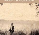 Οι καλύτερες ποιητικές συλλογές 2011-2013