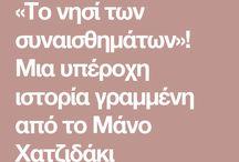 Μάνος Χατζιδάκι