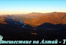 От расвета до заката в горах Алтая