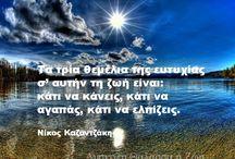 ελληνες συγγραφείς