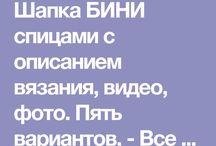 Шапка БИНИ 5 вариантов