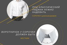 infographic STYLE4MAN Man style and fashion