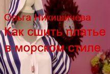ольга никишечева / шитьё