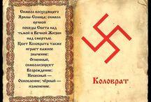 славянское