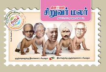 Siruvar malar Graphic collection / #yosee venki : Graphics and concept work : for Dinamalar : Tamil weekly supliment with Number :1 : Daily newspaper of tamilnadu :