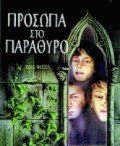 Εκδόσεις Γράμματα - Εφηβική Λογοτεχνία