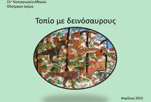 Δεινόσαυροι / 21nipiagogeio.blogspot.gr 21ο Νηπιαγωγείο Αθηνών - Τοπίο με Δεινόσαυρους.