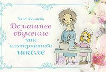 Unschooling / by Elena Maltseva