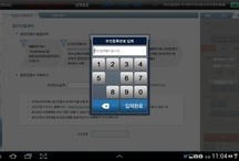 UI Patterns _Keyboard(Tablet)